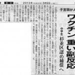子宮頸がんワクチン 副反応医療費を支援 全国初、横浜市が検討