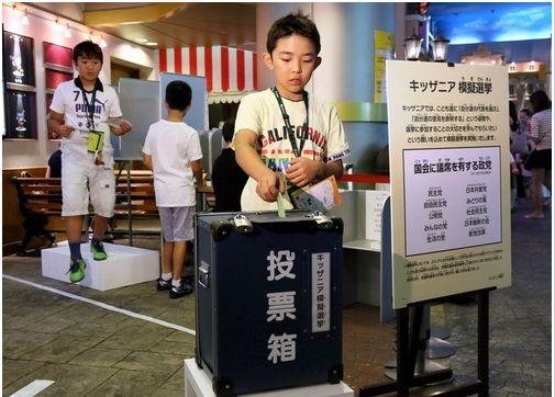 東京都江東区のキッザニア東京で、「こども模擬選挙」1