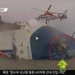 【旅客船沈没事故】船会社の幹部が、過積載の記録を改ざんするよう指示