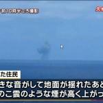【久米島沖で爆発音 きのこ雲】 ロシアと中国が、ドル取り引きの縮小に向け努力