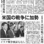 【東京新聞】が「集団的自衛権は米国の戦争に加勢」と記事を出しています