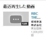 【拡散希望】「琉球放送 0521久米島きのこ雲」 youtube動画消されました
