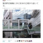 写真あり【新宿南口歩道橋】スーツの男 拡声器で集団的自衛権反対訴え 焼身自殺!