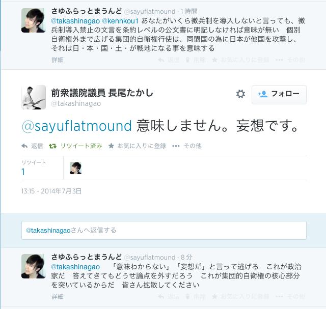 スクリーンショット 2014-07-03 14.29.01