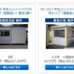公務員給料が上がり、850万円の「職員喫煙所」まで設ける 兵庫県税務署