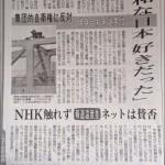 【新宿焼身自害】さいたま市在住63歳の男と判明 その後