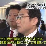 テロ国家アメリカのイラク空爆を支持する日本