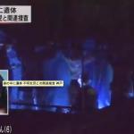 【神戸女児不明】遺体が入っていたビニール袋の中から診察券