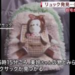 おかしい【神戸小1女児遺体遺棄】容疑者宅で発見のリュック 母親「本人のもの」