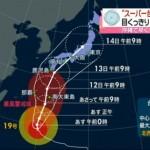 スーパー台風19号がイスラエル大使館の休館期間に直撃