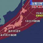 【おかしいな~】台風19号(ヴォンフォン)が直撃する見込み段階からJR西が運転取りやめ?!