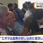 【エボラ出血熱】 WHO、ナイジェリアでの感染が終息したと宣言 を一言で解説