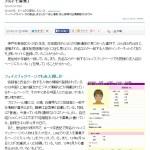神戸女児殺害 児童ポルノ閲覧履歴、容疑者宅パソコンに
