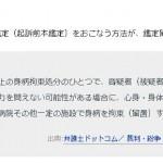 【神戸・女児殺害事件】君野容疑者を鑑定留置へ