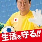 生活の党、小沢氏除き全員民主入りの方向