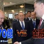 <ウクライナ>親露派選挙 ユダヤ傀儡ポロシャンコ大統領が非難