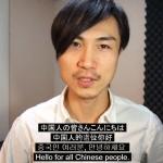 動画 【中国人の人達へ 日本人からのメッセージ】の韓国語、英語の翻訳をしていただきました