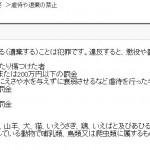 【栃木県那珂川町、犬遺棄】飼い主の情報などが入ったマイクロチップ入りの犬を遺棄