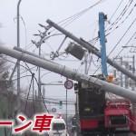 【無電柱化推進法案可決への布石】電柱12本が、バタバタ倒れ停電 北海道