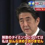 菅官房長官、解散に「ありえない」 安倍、衆院解散「何ら決めていない」 の意味