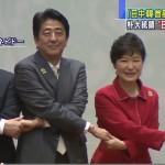 韓国朴大統領が「日中韓の首脳会談」を希望