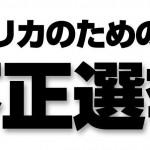 【不正選挙】衆議院議員総選挙は2014年12月14日