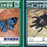 ジャポニカ学習帳から昆虫を殺した製薬会社 ~虫という、自然宇宙を子供達へ