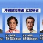 【2014年11月16日沖縄知事選】 沖縄県民の皆様へ 不正選挙阻止の準備を進めてください