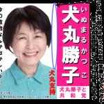 1214選挙【あなたの思いを書ける選挙ポスター】 犬丸かつこ ポスター完成