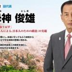 田母神陣営が不正選挙について騒いで、すぐに火消しした理由