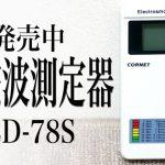新品 電磁波測定器 CORNET ED-78S