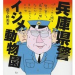 これが兵庫県警です ~ズボンを下げ、酒を吹きかけ、下半身をなめさせた疑い