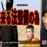 【動画】戦争出来る法整備の為の「イスラム国日本人殺害動画」