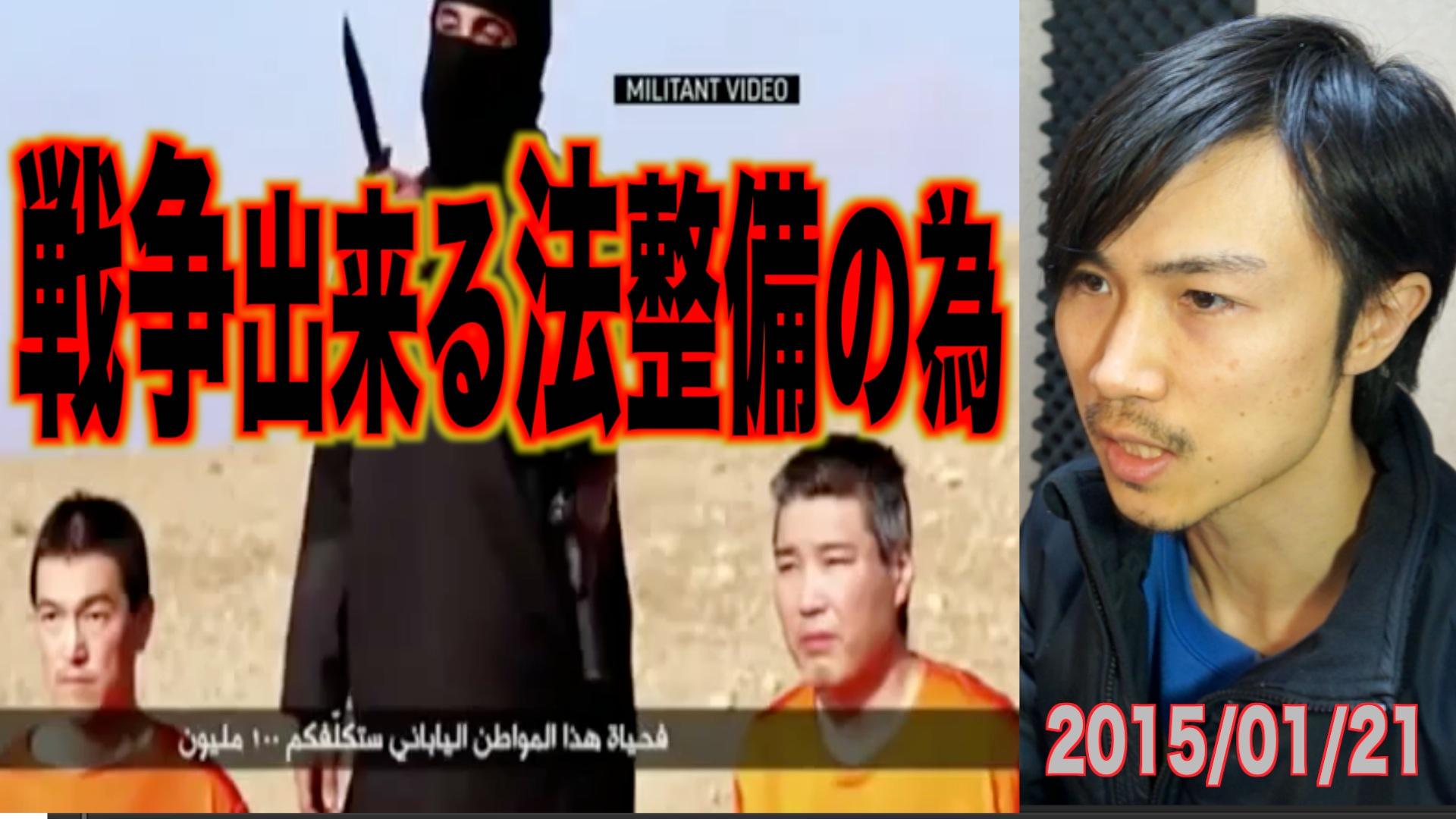 イスラム国殺害動画 1