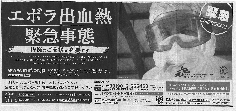エボラ広告
