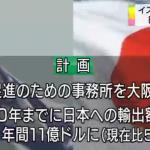 イスラエル、日本との貿易を促進させるための事務所を大阪に設置