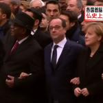 フランス史上最大規模の反テロ行進に、世界の首脳が参加