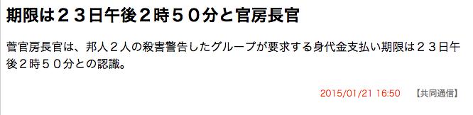 スクリーンショット 2015-01-22 10.51.39