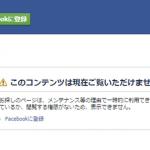さゆふらっとまうんどHP・ブログは復活しましたが、Facebookは停止したままです