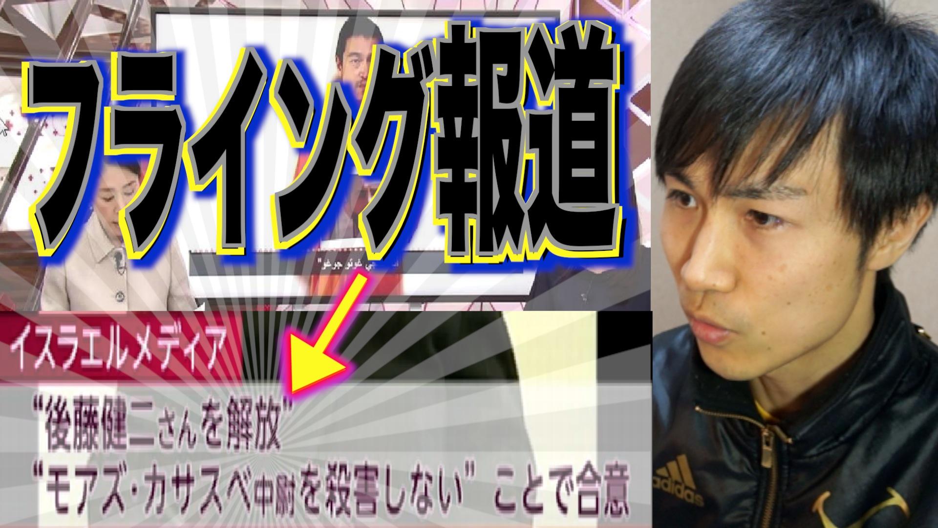 フライング報道 4