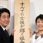 安倍内閣<予算案>女性活躍へ1000億円増の9000億円!