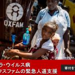 WHOピンチ!エボラ感染蔓延の嘘がバレて、2月に資金尽きる恐れ