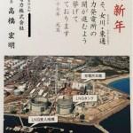 2015年東北電力株式会社 取締役会長 高橋宏明氏 年賀状