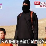 ハッカーの方へ「イスラム国日本人殺害動画」はもう存在しています。ハッキングして公開してください