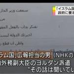 NHKとskypeで連絡を取り「金が目的ではない」とホントのことを言う、イスラム国
