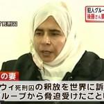 後藤健二の妻までもが、夫のように英語で声明