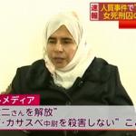 「後藤健二さんが解放された」=デマを流したヨルダンのサイト管理者を逮捕