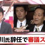 さとうきび西川の辞任劇の目的は「国会審議のすり替え」