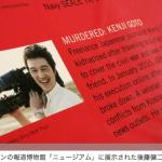 笑顔の後藤さん、永遠に 米報道博物館に写真展示
