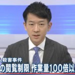 NHKが「国民への言論弾圧の作業量が急増」と検閲作業の風景を交え報道しています ~小中学校湯川・後藤遺体画像報道が必要だった理由